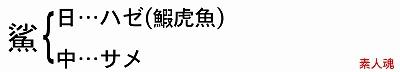 日中のハゼ.jpg